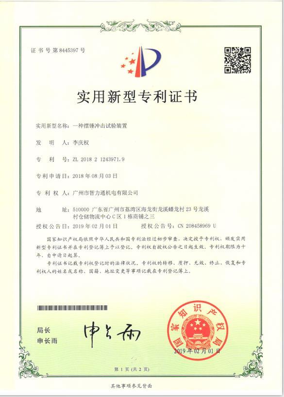 摆锤冲击试验装置实用新型专利证书
