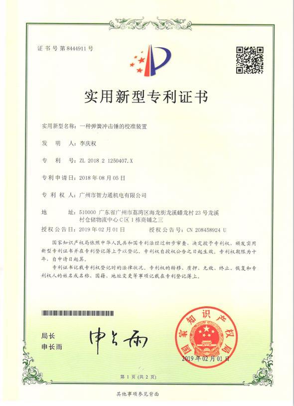 弹簧冲击锤校准装置实用型专利证书