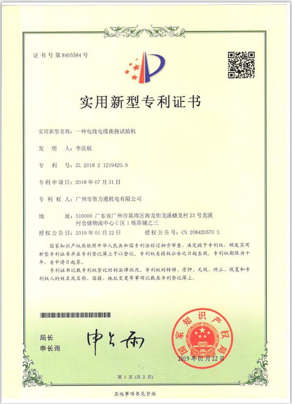 电线电缆曲挠试验机实用新型专利证书