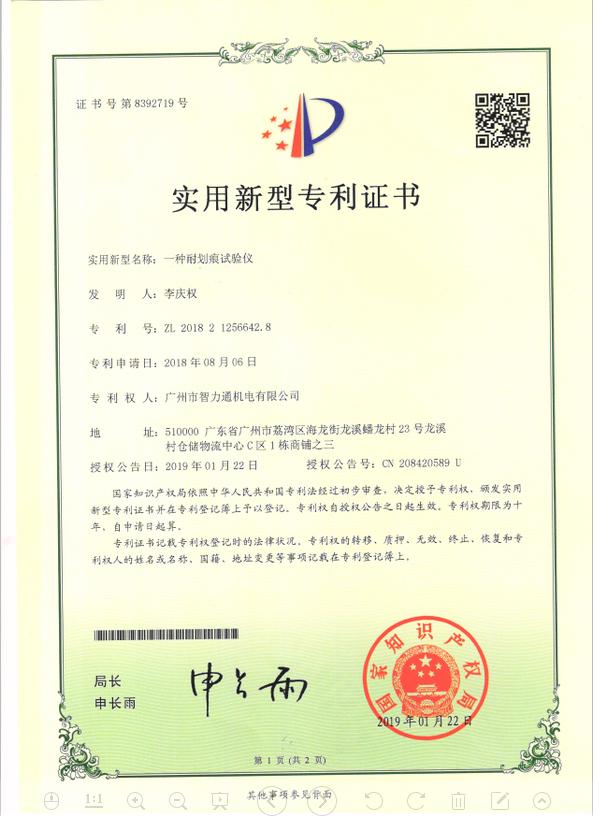 耐划痕试验仪实用新型专利证书