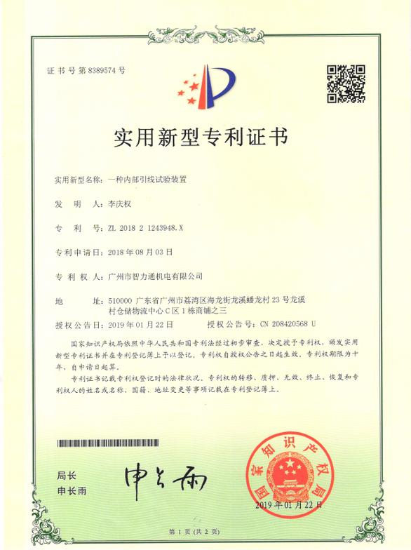 内部引线试验装置实用新型专利证书