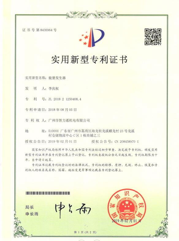 能量发生器实用新型专利证书