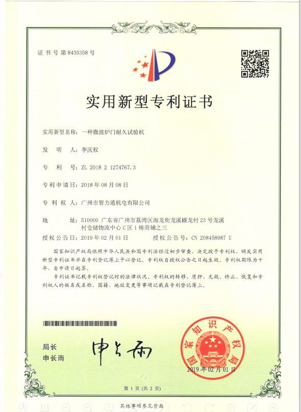 微波炉门耐久试验机实用型专利证书