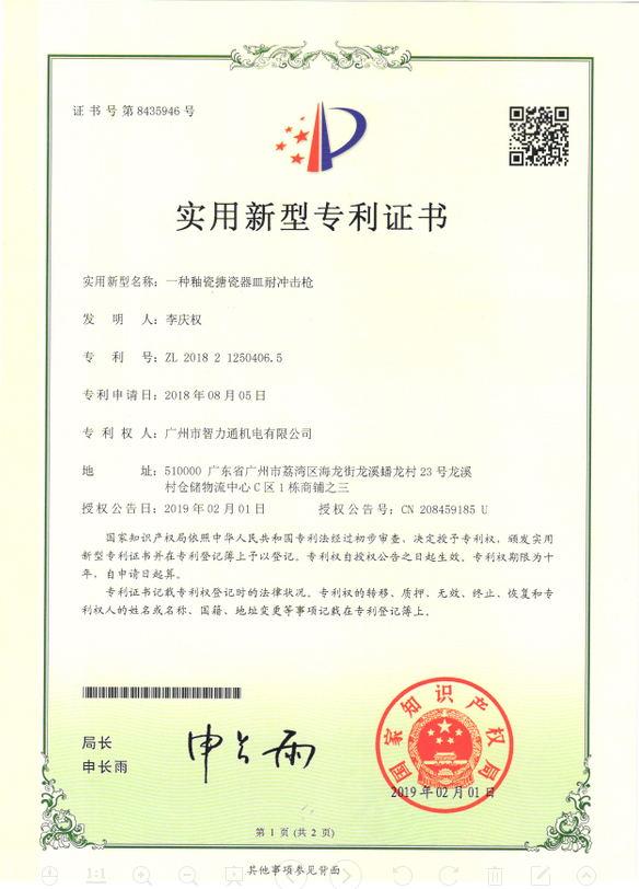 釉瓷搪瓷器皿耐冲击枪实用型新型专利证书