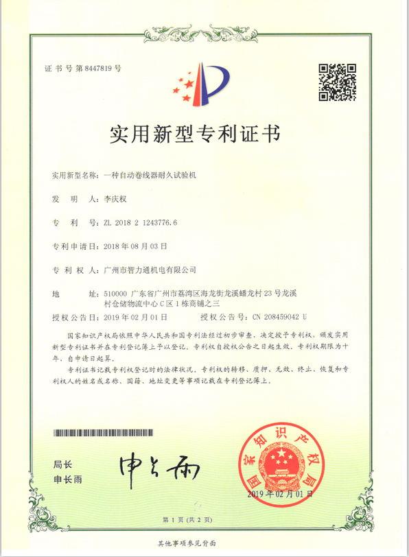 自动卷线器耐久试验机实用型专利证书