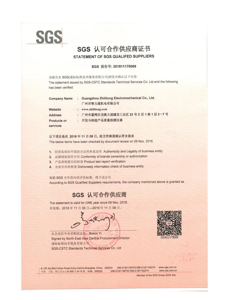 SGS认可合作供应商证书