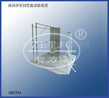 沐浴屏密封性能试验装置:ZLT-DS1