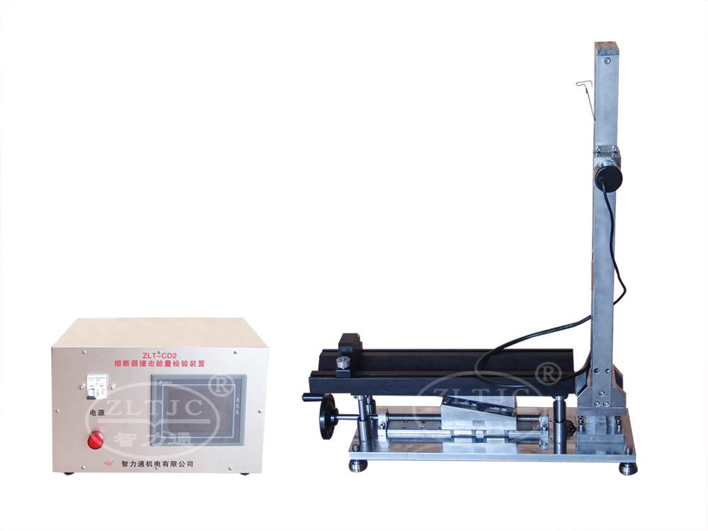 熔断器撞击能量检验装置:ZLT-CD2