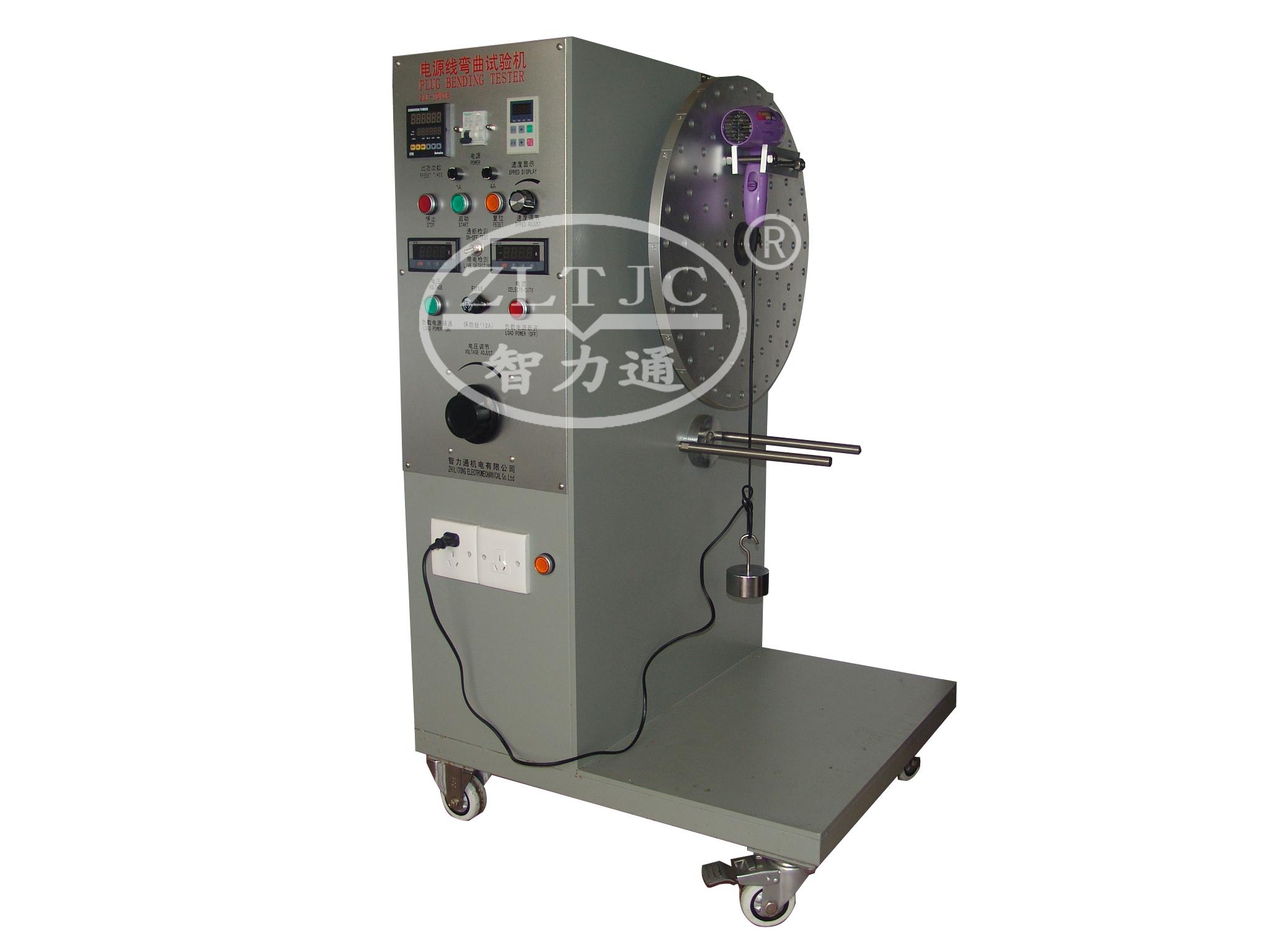 家电电源线弯曲试验机:ZLT-JDW1R