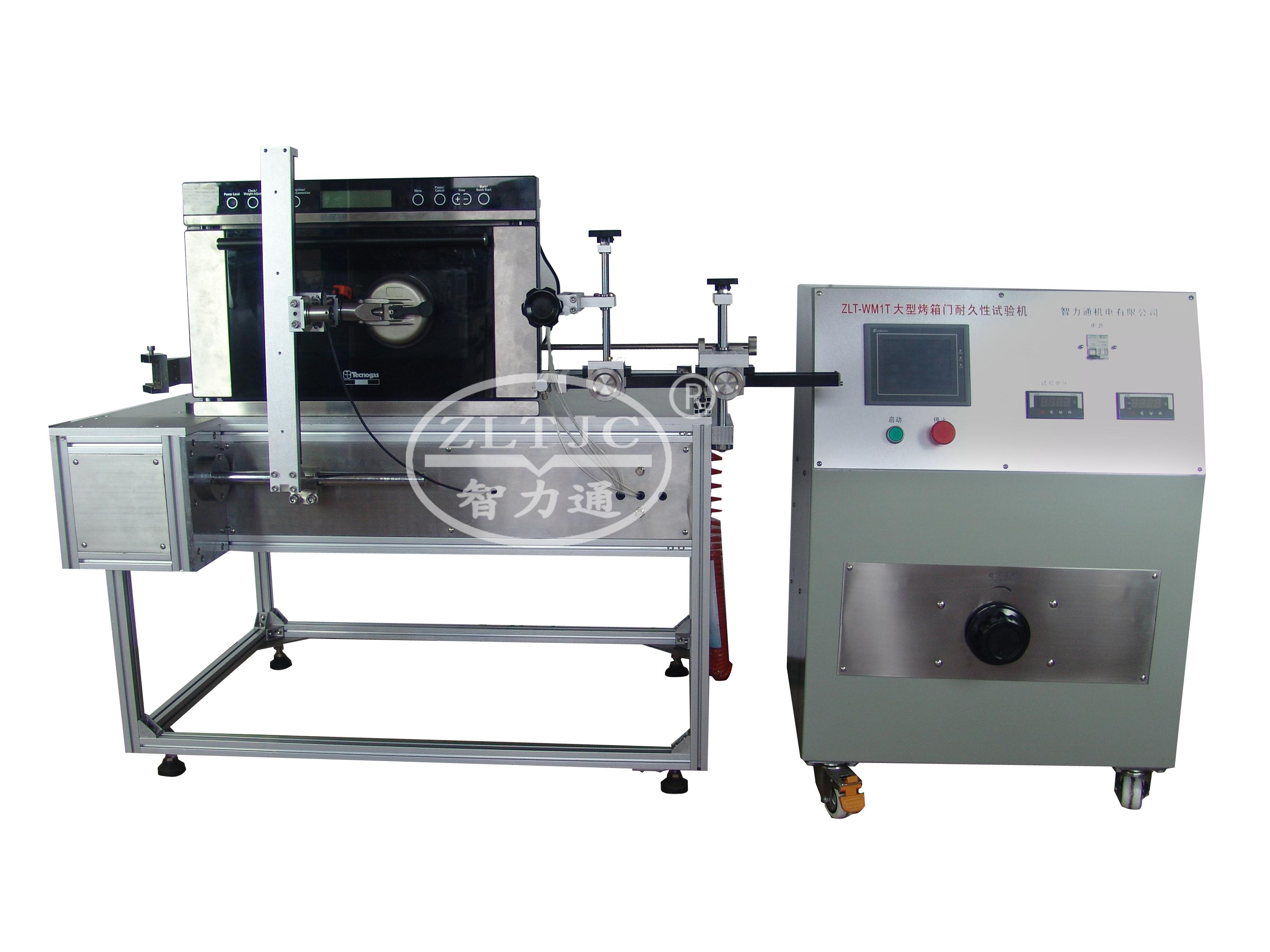 微波炉门耐久性测试装置:ZLT-WM1