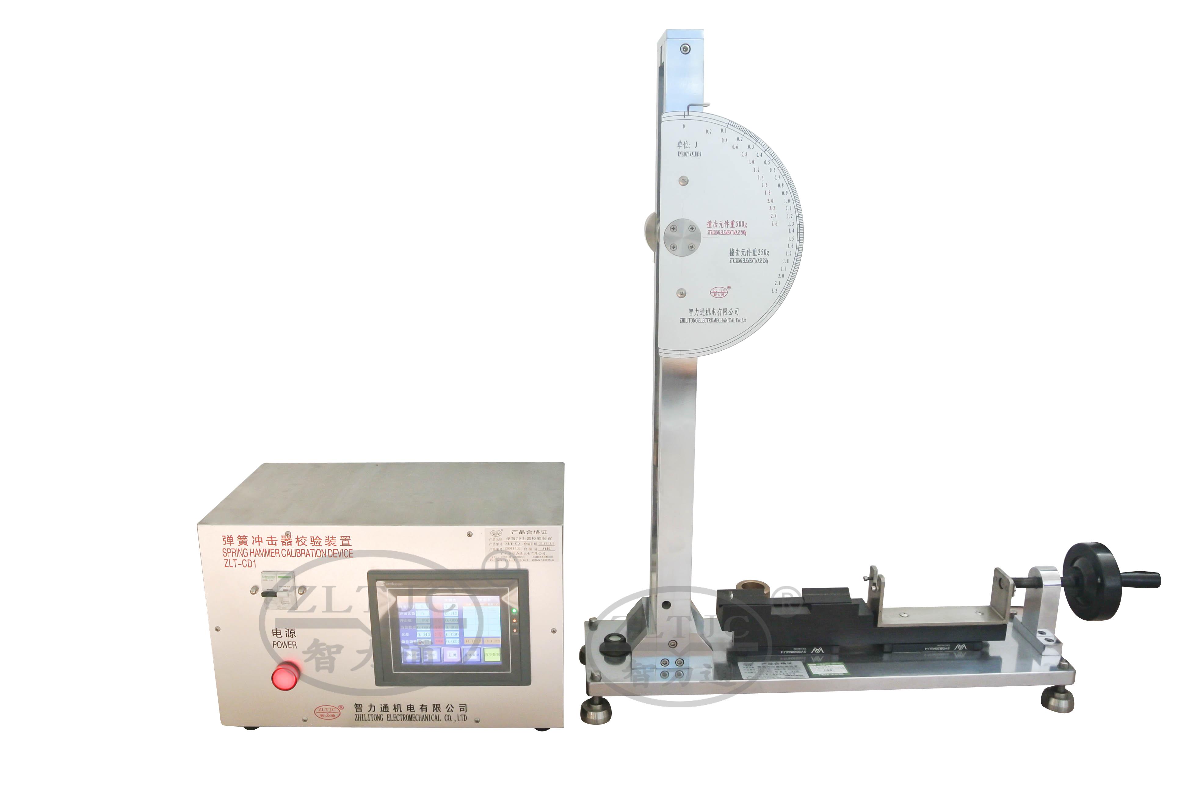弹簧冲击锤校准装置:ZLT-CD1